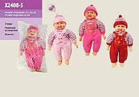 Пупс -  Хохотун, кукла музыкальная X2408-5