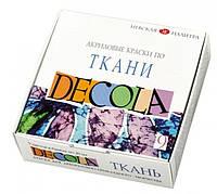 Акриловые краски по ткани Decola набор 9 по 20мл
