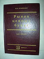Ю.Кравченко Рынок ценных бумаг