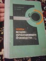 Основы металлообрабатывающего производства Д.Тхоржевский