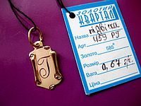 ЗОЛОТО 585 пробы  Кулон подвеска буква Г  0.67 грамма