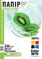 Фотобумага ColorWay (CW) матовая двустор. 220 г/м2, A4, ПМД 220, 20 листов