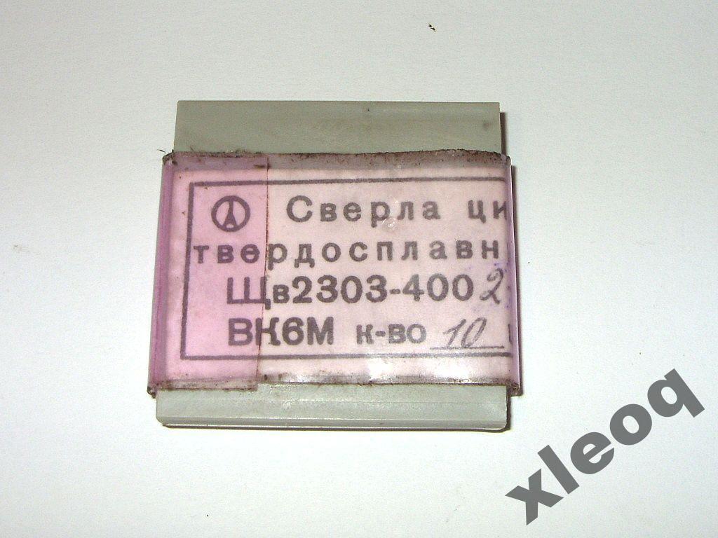 Сверла твердосплавные ВК6М 1.0мм 10шт.