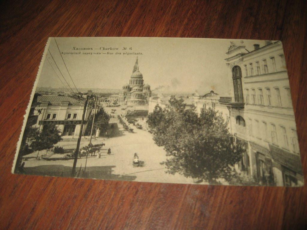 Открытка Харьков царизм