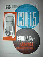 Буклет - Сушилка Закром цилиндрическая СЗЦ 1,5