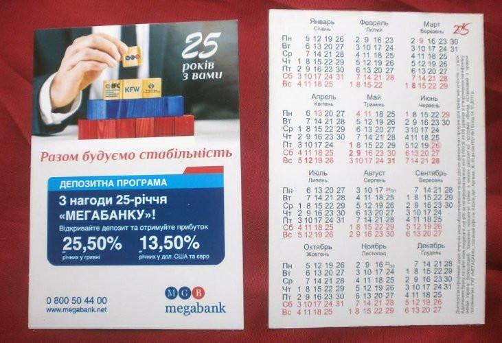 КАЛЕНДАРИКИ   на 2015 г.,   MEGABANK-25  Мегабанк