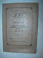 Подольский аккумуляторный завод. Правила ухода и эксплуатации автомобильных аккумуляторных батарей. 1953 год