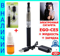 Улучшенная электронная сигарета EGO-CE5 + жидкость + зарядка!