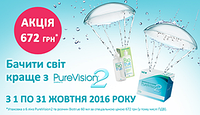 Акция! Упаковка PureVision2 + Biotrue 60 мл