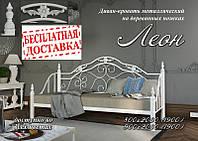 Металлический диван-кровать Леон. Кровать Леон