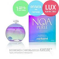 Cacharel Noa Perle. Eau De Parfum 100 ml/Парфюмированная вода Кашарель НОА Перл 100 мл