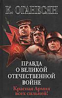 Правда о Великой Отечественной войне. Красная Армия всех сильней! К. Оганесян