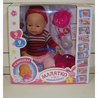 Кукла-пупс Baby Born с аксессуарами Малятко немовлятко Limo Toy 0239U/R-G