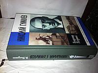 Полушин В. Гумилев Николай. Жизнь расстрелянного поэта.вып. 1217 (1017), 1-е изд.