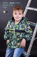 Детская ветровка двухсторонняя для мальчика зеленая и синяя Люксик
