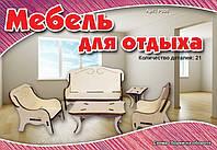 """Деревянные  3д пазлы  """"Мебель для отдыха"""""""
