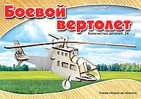 """Деревянные  """"Боевой вертолет"""""""