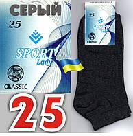 Женские носки CLASSIC Sport Lady Украина Рубежное  серые  НЖД-487