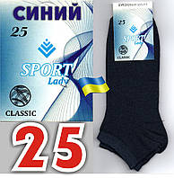 Женские носки CLASSIC Sport Lady Украина Рубежное синие  НЖД-488