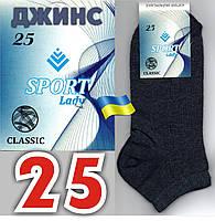 Женские носки CLASSIC Sport Lady Украина Рубежное джинс  НЖД-490