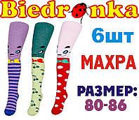 Колготки детские с махрой для девочек Biedronka Украина 80-86 размер    ЛДЗ-82