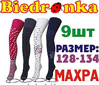 Колготки детские с махрой для девочек Biedronka Украина 128-134 размер  ЛДЗ-88