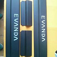 Накладки на пороги на Шевроле Еванда (алюминий) чёрные Польша.