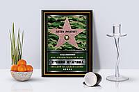 """Именная """"Звезда на аллее славы"""" . Оригинальный подарок Защитнику на мужской праздник"""