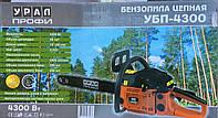 Бензопила Урал 4300 2 шины 2 цепи