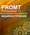 PROMT Professional 11 Машиностроение (Download) (Компания ПРОМТ)