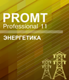 PROMT Professional 11 Энергетика (Download) (Компания ПРОМТ)