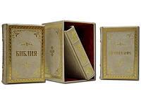 Подарочный 3-х Томник библия и евангелие