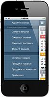 Лицензия на «1С-Битрикс: Мобильное приложение» (льготное продление) (1С-Битрикс)