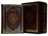 Историческое наследие в 3х томах. Эксклюзив