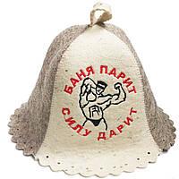 Шапка для бани и сауны с вышивкой Баня парит силу дарит
