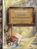 Выпускной альбом сфайлами Артстиль 23,7х31 см
