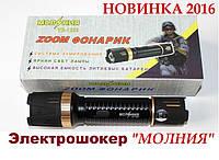 Электрошокер YB-1320, электрошокер молния yb 1320, шокер электрический, электрошокер с ярким zoom фонариком.