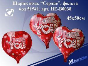 """Воздушные шарики оптом. Шарик фольгированный  """"Сердце"""", 45х50см"""