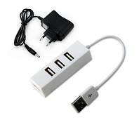 USB хаб 2.0 Hub 4 Ports с питанием  4 порта