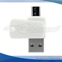 Картридер microCARD to USB 2.0 + micro USB OTG