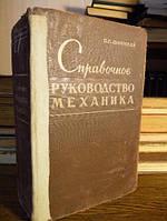 Львовский. Справочное руководство механика меаллур