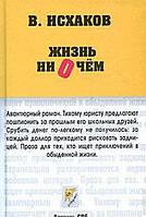 В. Исхаков. Жизнь ни о чем. Неформат. 2004