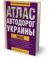 Атлас автодорог Украины. Запад. Астрель. 2005