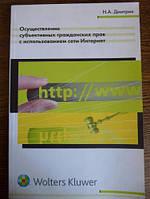 Дмитрик. Осуществление субъективн гражданских прав