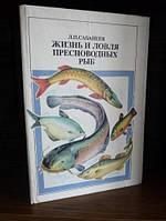 Сабанеев. Жизнь и ловля пресноводных рыб.