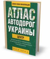Атлас автодорог Украины. Центр. Астрель. 2005