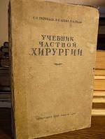 Гирголав Учебник частной хирургии 1940
