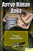 А.К. Дойл. Истоки спиритуализма. 2010
