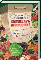 Огород круглый год: календарь огородника, КСД 2014