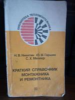 Никитин Краткий справочник монтажника